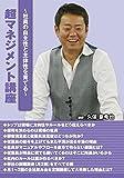 超マネジメント講座 (セミナー教材無料配付) [DVD]