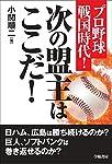 プロ野球戦国時代!