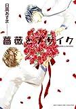 薔薇とブサイク / 日高 あすま のシリーズ情報を見る