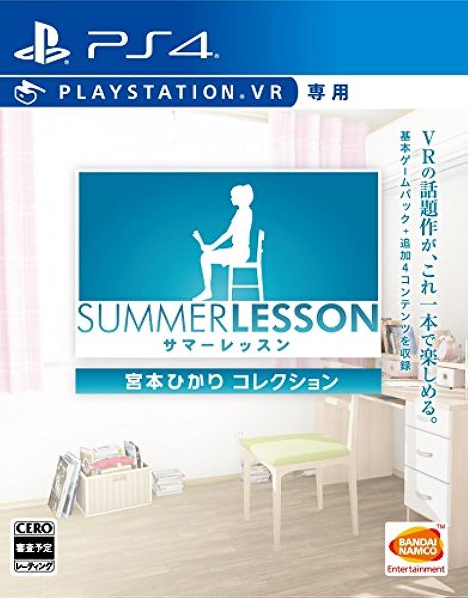 せせらぎスラム街農民【PS4】サマーレッスン:宮本ひかり コレクション (VR専用)