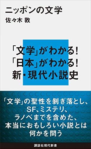 ニッポンの文学 (講談社現代新書)の詳細を見る