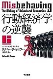 行動経済学の逆襲 上 (ハヤカワ文庫NF) 画像