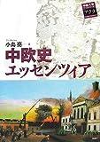 中欧史エッセンツィア (中部大学ブックシリーズ Acta)