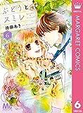 ぶどうとスミレ 6 (マーガレットコミックスDIGITAL)