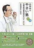 内田悟のやさい塾 旬野菜の調理技のすべて 保存版 春夏<内田悟のやさい塾>