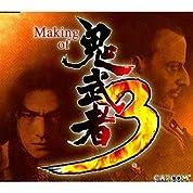 鬼武者3 PS2 予約特典 ディスク『Making of 鬼武者3(DVD)』【特典のみ】