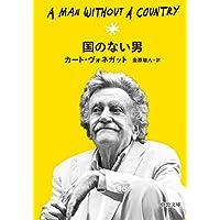 国のない男 (中公文庫)