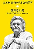 「国のない男 (中公文庫)」販売ページヘ
