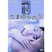 たまゆらの女 [DVD]