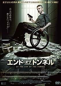 エンド・オブ・トンネル [DVD]