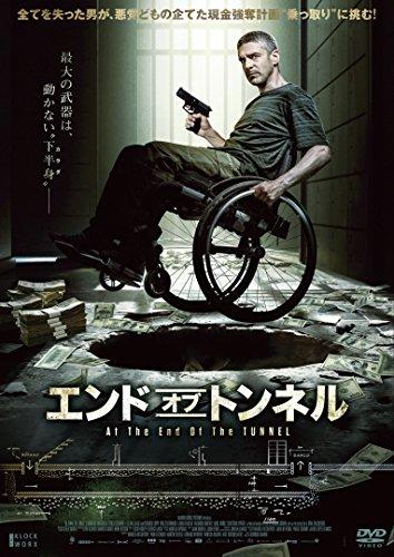 エンド・オブ・トンネル[DVD]