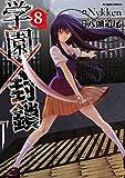 学園×封鎖(8) (アクションコミックス)