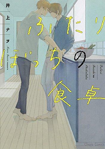ふたりぼっちの食卓 (キャラコミックス) /
