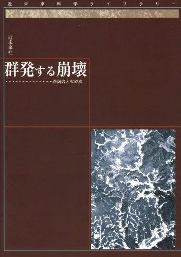 群発する崩壊―花崗岩と火砕流 (近未来科学ライブラリー)