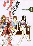 ヴァージンハウス(1) (ビッグコミックス)