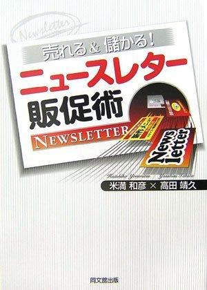 売れる&儲かる!ニュースレター販促術 (DO BOOKS) [単行本] / 米満 和彦, 高田 靖久 (著); 同文舘出版 (刊)