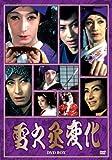 雪之丞変化DVD-BOX <丸山明宏主演版>[DVD]