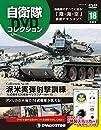 自衛隊DVDコレクション 18号 (派米実弾射撃訓練 74式戦車&対戦車ヘリコプターAH-1S) [分冊百科] (DVD付)