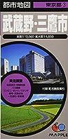 都市地図 東京都 武蔵野・三鷹市 (地図 | マップル)