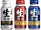 日本盛 生原酒200mlボトル缶 3本飲みくらべセット(純米吟醸、大吟醸、本醸造 各1本)