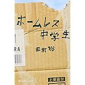 ホームレス中学生 (幻冬舎よしもと文庫)