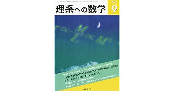 理系への数学 2010年 09月号 [雑...