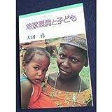 地球環境と子ども (岩波ブックレット)