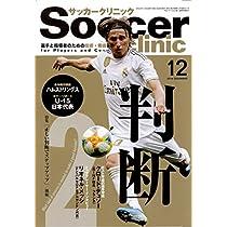 サッカークリニック2019年12月号 (判断力を磨く2/後編)