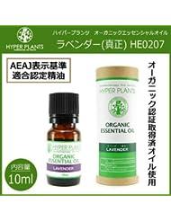 毎日の生活にアロマの香りを HYPER PLANTS ハイパープランツ オーガニックエッセンシャルオイル ラベンダー 真正 10ml HE0207