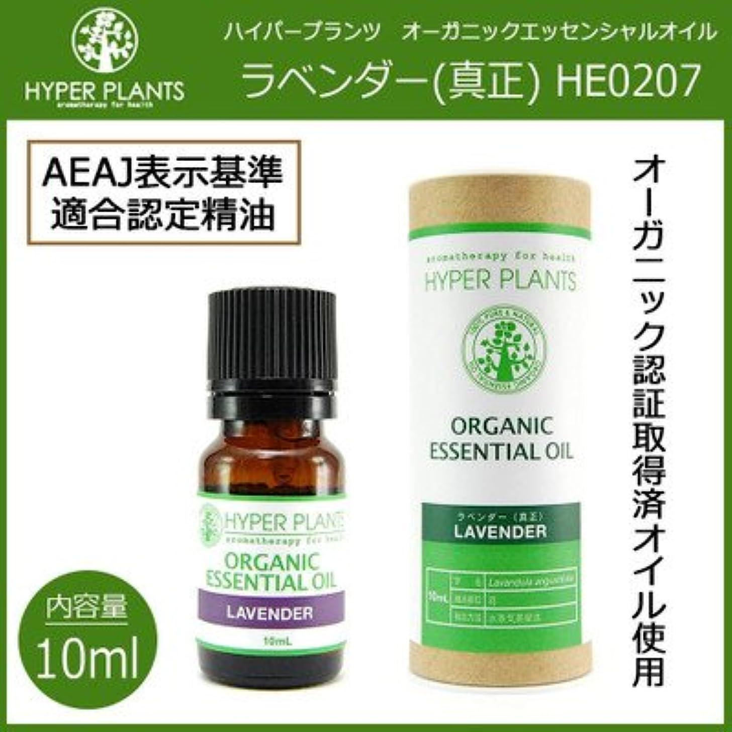 ツイン痴漢リマ毎日の生活にアロマの香りを HYPER PLANTS ハイパープランツ オーガニックエッセンシャルオイル ラベンダー 真正 10ml HE0207