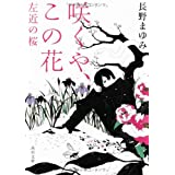 咲くや、この花 左近の桜 (角川文庫)