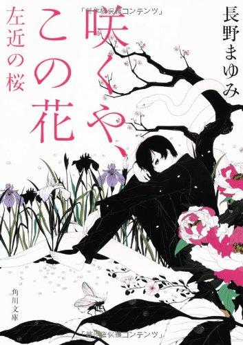 咲くや、この花 左近の桜 (角川文庫)の詳細を見る