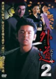 外道 おとこ唄2[DVD]