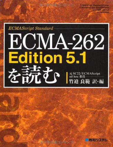 ECMA-262 Edition5.1を読むの詳細を見る