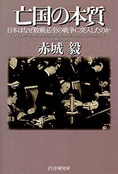 [赤城 毅]の亡国の本質 日本はなぜ敗戦必至の戦争に突入したのか