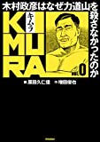 KIMURA vol.0 ~木村政彦はなぜ力道山を殺さなかったのか~