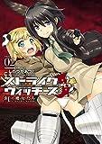 ストライクウィッチーズ 紅の魔女たち(2) (角川コミックス・エース)