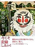 「ニッポン 離島の祭り」販売ページヘ