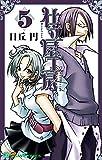 仕立屋工房 Artelier Collection 5巻 (デジタル版ガンガンコミックス)
