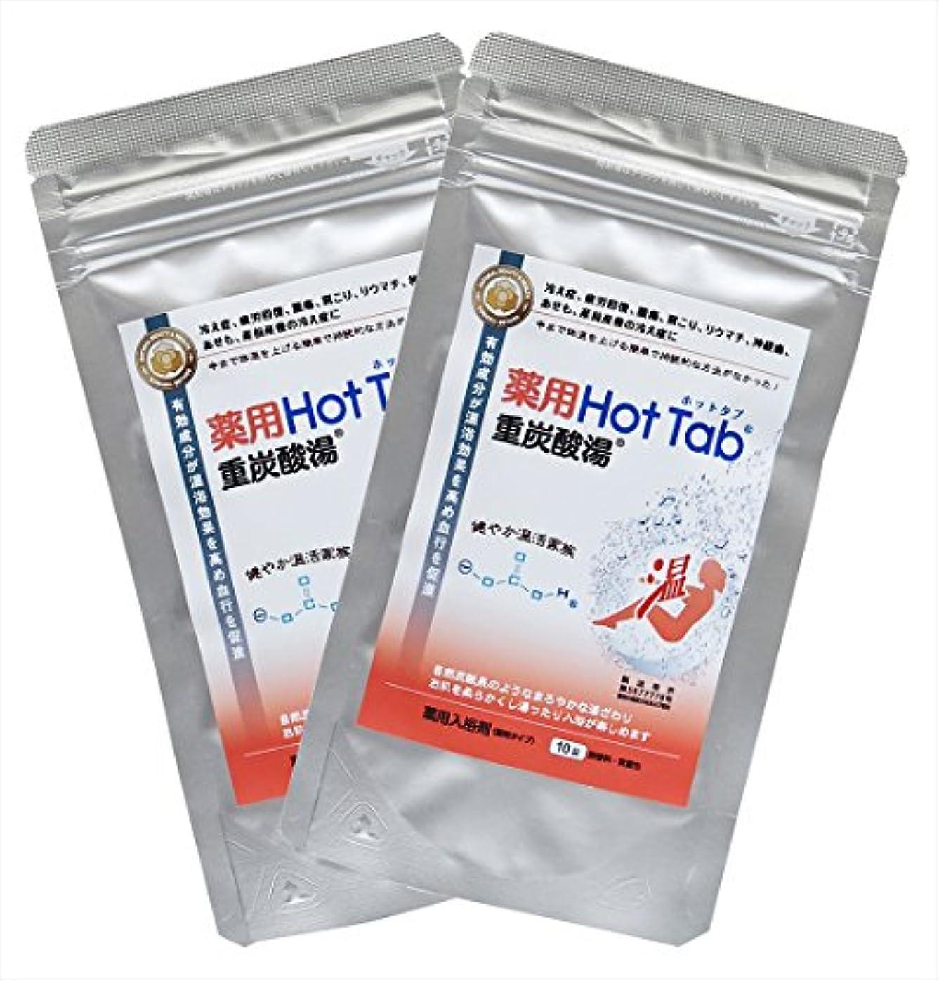 生き物銀相互接続薬用 Hot Tab 重炭酸湯 10錠入りx2セット