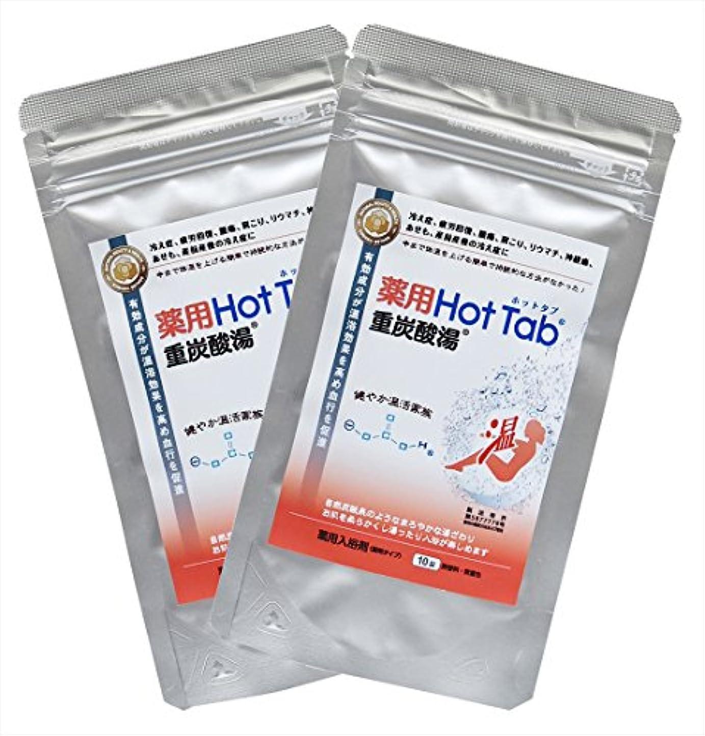 慢な始める苦痛薬用 Hot Tab 重炭酸湯 10錠入りx2セット
