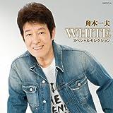 芸能生活50周年記念 「WHITE」スペシャルセレクション