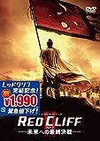 レッドクリフ Part II-未来への最終決戦- [DVD]