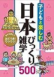 子どもと楽しむ 日本びっくり雑学500 [kindle版]