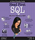 Head First SQL ―頭とからだで覚えるSQLの基本