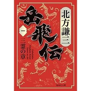 岳飛伝(一) 三霊の章