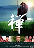 禅 ZEN [DVD]