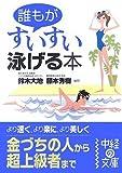 誰もがすいすい泳げる本 (中経の文庫)の画像