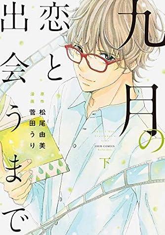 九月の恋と出会うまで コミック 1-2巻セット
