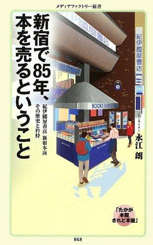 新宿で85年、本を売るということ (メディアファクトリー新書)